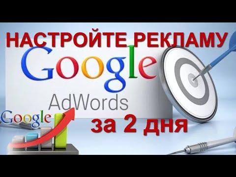 Мастер - класс по рекламе в Google  -  День 1