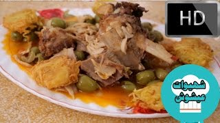 طبخات سهلة وسريعة مرقة بالزيتون بطريقة الجزائرية مع شهيوات عيشوش