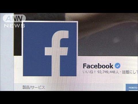 1万件情報提供要請も 米政府がフェイスブックに・・・(13/06/15)