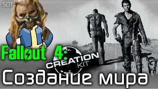 fallout 4 Creation Kit: Создание нового мира