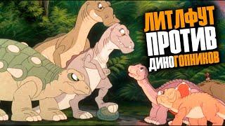 ЗЕМЛЯ ДО НАЧАЛА ВРЕМЁН 3 Как динозавры воду делили