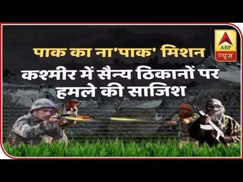 Exposed: Pakistan Conspired To Attack Indian Army Camps In Kashmir   ABP News