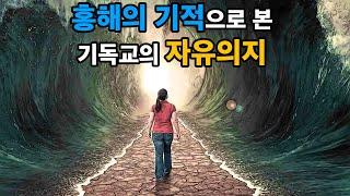 [신화 성경 / 출애굽…