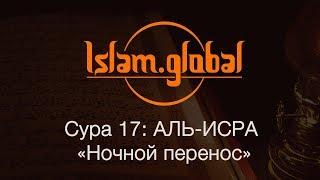 """Сура 17: """"Аль-Исра"""" (Ночной перенос)"""