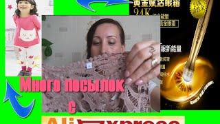 Много посылок с Aliexpress .Женская и детская  одежда .Косметика из Китая(, 2015-05-28T21:01:44.000Z)