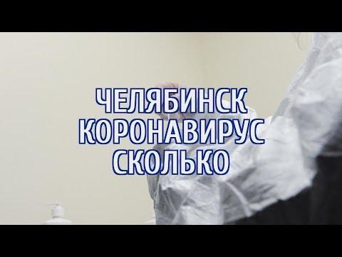 🔴 В Челябинске сообщили о новых случаях коронавируса