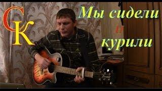 МЫ СИДЕЛИ И КУРИЛИ - СПЛИН (А.Васильев) Бой+ПРАВИЛЬНЫЕ аккорды (кавер)