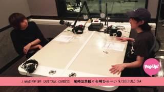 尾崎世界観×石崎ひゅーい CAFE TALK 〜CAFE813〜 9/20 (TUE) OA