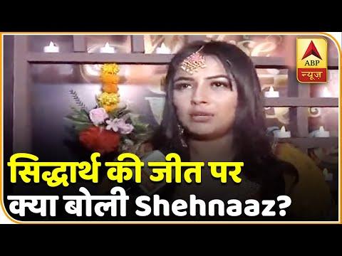 Bigg Boss 13: Sidharth Shukla जीतने के लिए Deserve करते हैं:  Shehnaaz Gill   ABP News Hindi