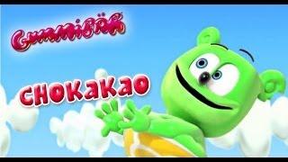 Gummibär Cho Ka Ka O French Music Video