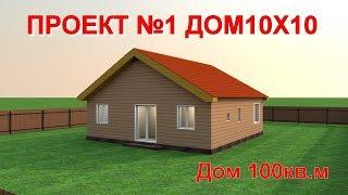 видео Проекты частных домов