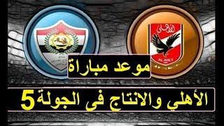 موعد مباراة الأهلي والانتاج الحربى فى الجولة الخامسة من الدورى المصرى