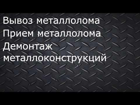 Прием металлолома, вывоз, демонтаж в Ростове-на-Дону
