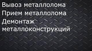 Прием металлолома, вывоз, демонтаж в Ростове-на-Дону(Пункт приема металлолома, лома, металла: Прием металлолома Вывоз металлолома Демонтаж и резка металлоконст..., 2015-08-17T14:33:56.000Z)