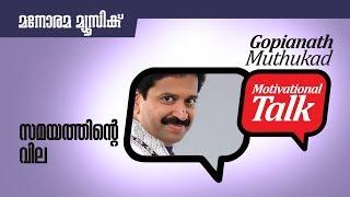 സമയത്തിന്റെ വില Value of Time Motivational talk by Gopinath Muthukad