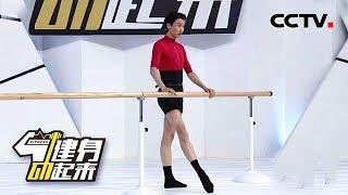 [健身动起来]20190805 擦地练习| CCTV体育