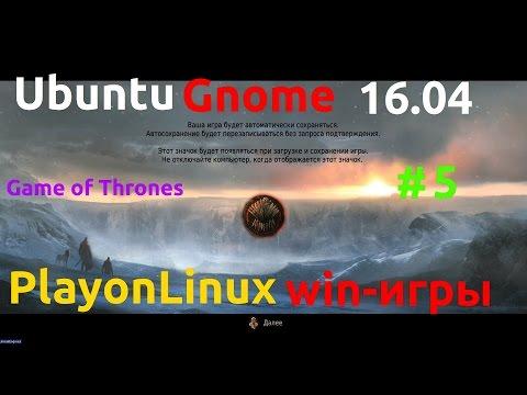 Ubuntu Gnome 16.04 LTS[How-To] Playonlinux, унивирсальный способ установки win-игр
