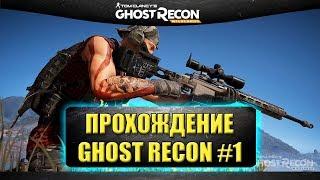 🔴Стрим Tom Clancy's Ghost Recon Wildlands - Прохождение #1 [19.00]