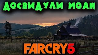 Прохождение вдвоем - Far Cry 5 (Финал - Иоанн Сид)