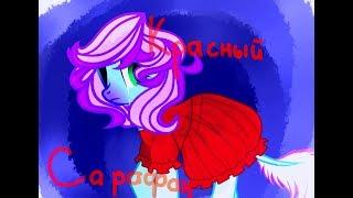 (Пони-клип) Красный сарафан