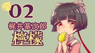 【02】退屈な日常に檸檬一つ【朗読】