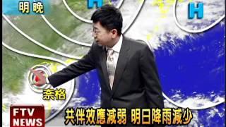 2011/10/03 共伴效應減弱 明日降雨減少-民視新聞
