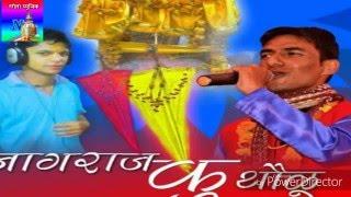 नागराज देवता लेटेस्ट गढ़वाली जागर गीत Dinesh Pundir & Virendra Panwar Nagela Music