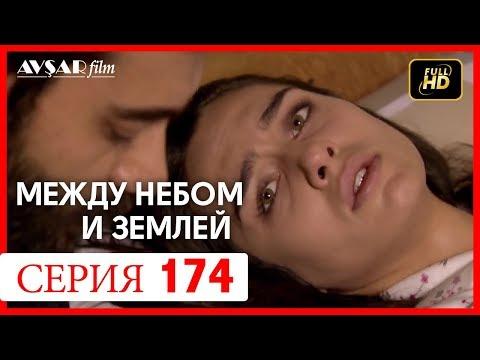Между небом и землей 174 серия