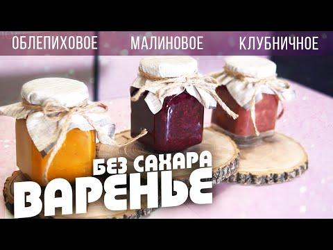 Варенье БЕЗ САХАРА / Вкусное, ароматное, полезное! Хранится супер, съедают сразу!