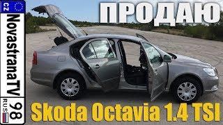 SKODA OCTAVIA 1.4 TSI - ПРОДАНА!