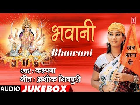 KALPANA - Bhojpuri Mata Bhajans | BHAWANI |  FULL AUDIO JUKEBOX | T-Series HamaarBhojpuri