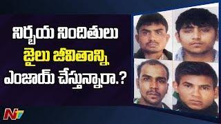 నిర్భయ నిందితులు జైలు జీవితాన్ని కూడా ఎంజాయ్ చేస్తున్నారా..?  |   NTV