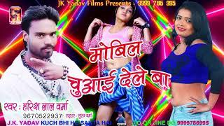 2019 Mobile Chuaai Dele Ba मोबिल चुआई देले बा Latest Bhojpuri Song Harish Lal Yadav