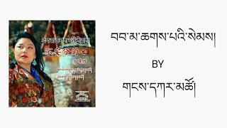 Tibetan Song བབ་མ་ཆགས་པའི་སེམས། By Gangkar Tso Official Lyrics Video གངས་དཀར་མཚོ།
