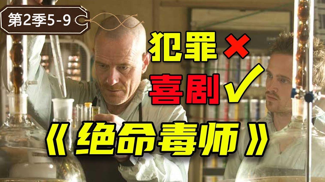 從化學老師變身頂級毒師!這是我看過最搞笑的犯罪片《絕命毒師》第二季5-9