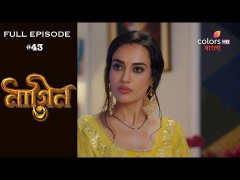 Naagin 3(Bengali) - 15th December 2018 - নাগিন ৩ - Full Episode