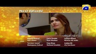Mera Ghar Aur Ghardari - Episode 36 Teaser   HAR PAL GEO