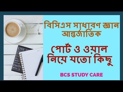 BCS General Knowledge International Affairs- পোর্ট ও ওয়াল নিয়ে যতো কিছু (Port and Wall)