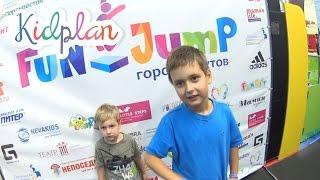 Где активно и весело провести время с детьми? Батутный центр Fun Jump!(, 2016-06-21T06:30:00.000Z)