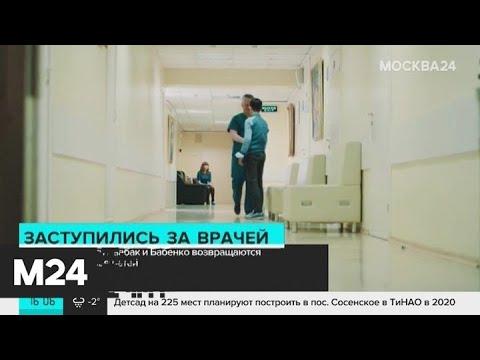 Трансплантологи Каабак и Бабенко вернутся на работу в Центр здоровья детей - Москва 24