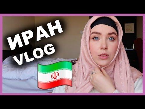 ИРАН I Vlog