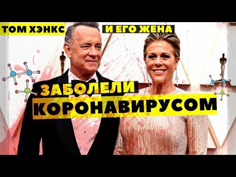 Актер Том Хэнкс и его жена заразились коронавирусом