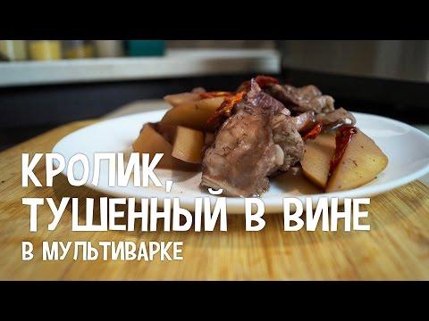 Кролик в сметане лучшие рецепты Как правильно и вкусно