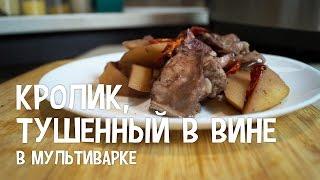 Кролик в мультиварке. Кролик, тушенный в вине в мультиварке. Кролик рецепт приготовления.