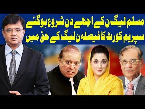 Dunya Kamran Khan Kay Sath | 14 January 2019 | Dunya News