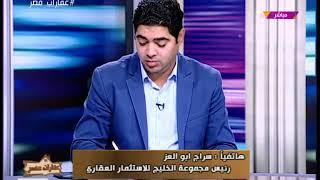 بالفيديو.. مستثمر عقاري يهاجم جهاز سوهاج الجديدة