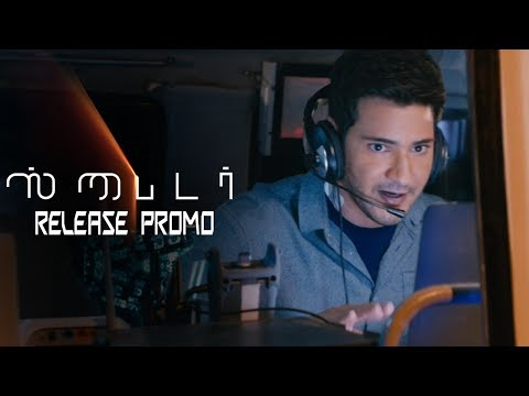SPYDER Movie Release Promo   Tamil  ...