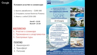 Презентация компании IPP - бизнес на продаже зарубежной недвижимости