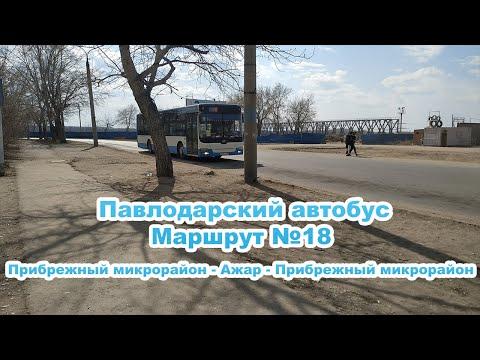 Павлодарский автобус || Маршрут №18 || 14 апреля 2019