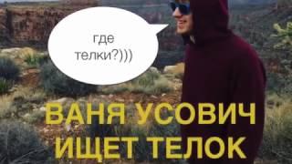 Ваня Усович ищет телочек